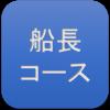 3N航海 筆記試験問題 水路図誌(1)