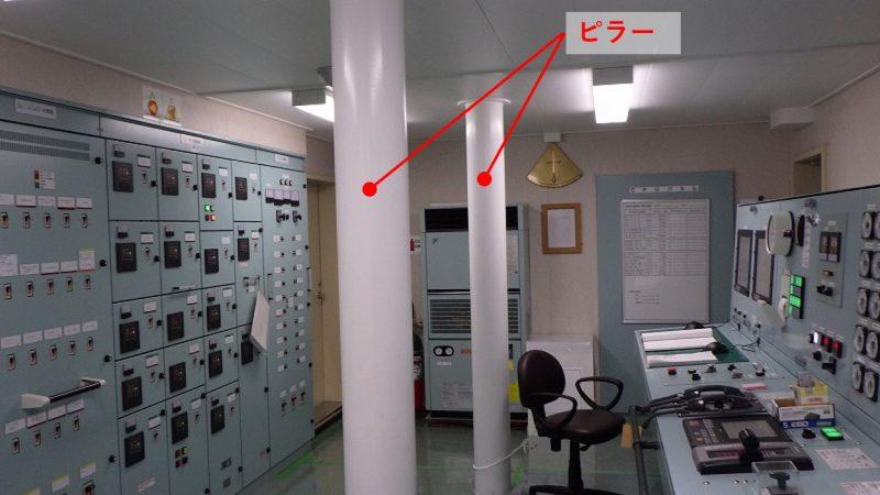 機関制御室のピラー