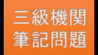 三級海技士(機関)機関三 筆記問題 材料(4)