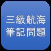 三級海技士(航海) 法規 筆記試験問題 船員法 その3