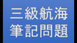 三級海技士(航海) 法規 筆記試験問題 海上交通安全法 事前通報(2)